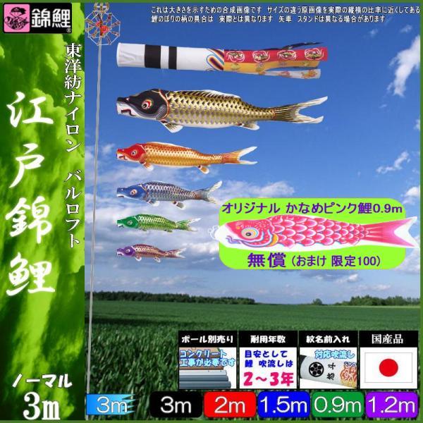 鯉のぼり 錦鯉 ノーマル 江戸錦鯉 3m5匹 瑞祥吹流し 139600069