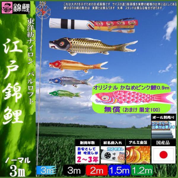鯉のぼり 錦鯉 ノーマル 江戸錦鯉 3m4匹 瑞祥吹流し 139600070