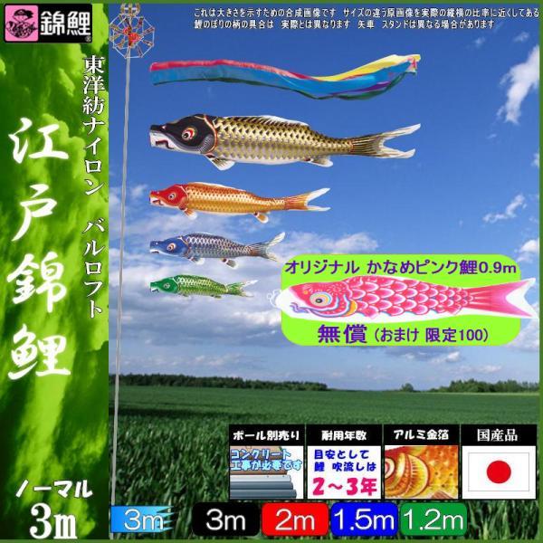 鯉のぼり 錦鯉 ノーマル 江戸錦鯉 3m4匹 五色吹流し 139600091