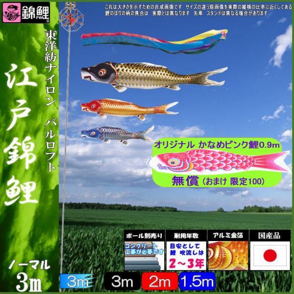 鯉のぼり 錦鯉 ノーマル 江戸錦鯉 3m3匹 五色吹流し 139600092