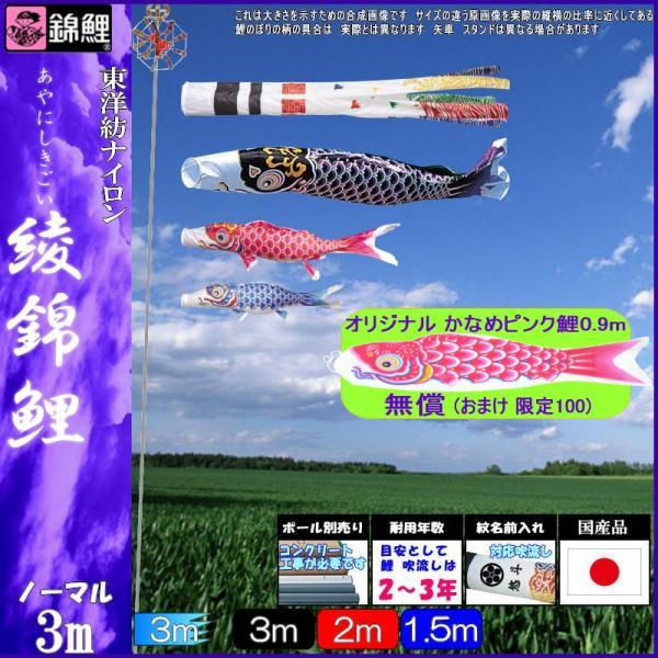 鯉のぼり 錦鯉 ノーマル 綾錦鯉 3m3匹 浪千鳥吹流し 139600246