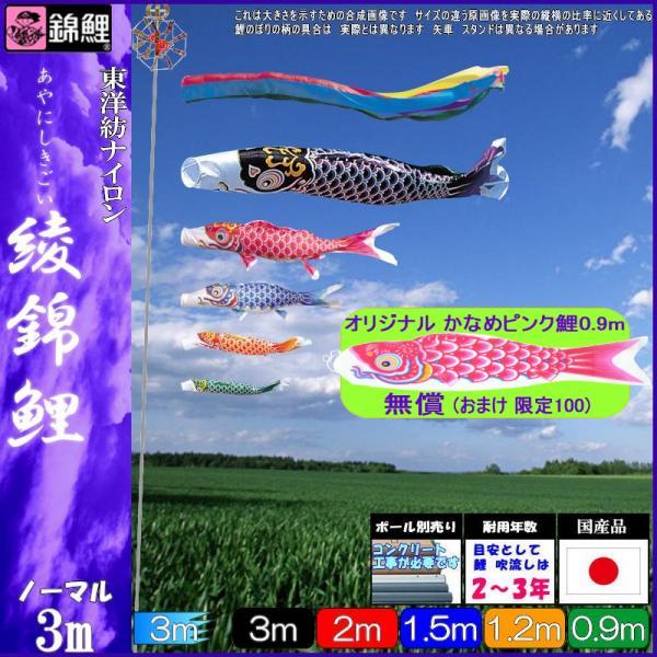 鯉のぼり 錦鯉 ノーマル 綾錦鯉 3m5匹 五色吹流し 139600278