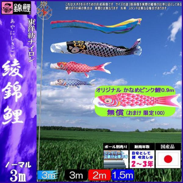 鯉のぼり 錦鯉 ノーマル 綾錦鯉 3m3匹 五色吹流し 139600280