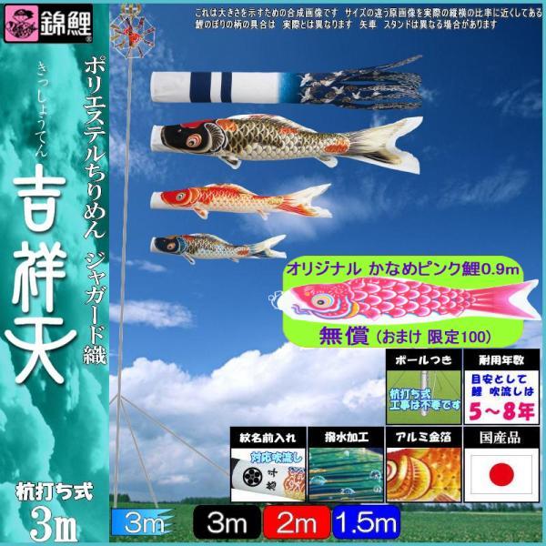 鯉のぼり 錦鯉 マイホーム 吉祥天 3m3匹 吉祥天吹流し 撥水加工 139600409