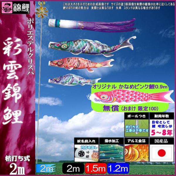 鯉のぼり 錦鯉 マイホーム 彩雲錦鯉 2m3匹 彩雲吹流し 撥水加工 139600414