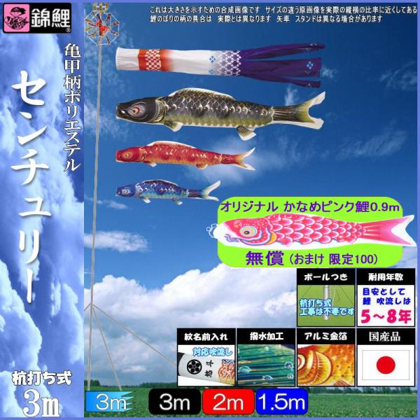 鯉のぼり 錦鯉 マイホーム センチュリー 3m3匹 センチュリー吹流し 撥水加工 139600417