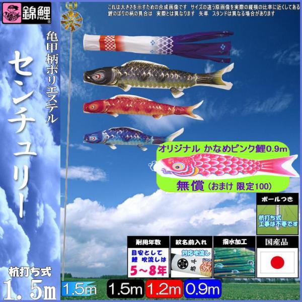 鯉のぼり 錦鯉 マイホーム センチュリー 1.5m3匹 センチュリー吹流し 撥水加工 139600419