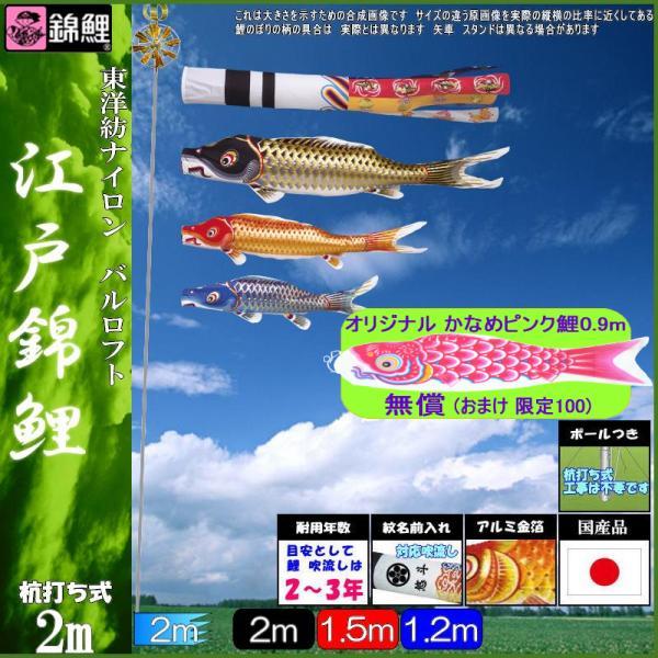 鯉のぼり 錦鯉 マイホーム 江戸錦鯉 2m3匹 瑞祥吹流し 139600427
