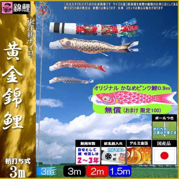 鯉のぼり 錦鯉 マイホーム 黄金錦鯉 3m3匹 飛龍吹流し 139600434