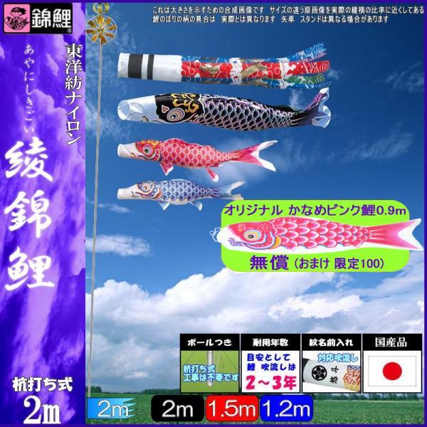 鯉のぼり 錦鯉 マイホーム 綾錦鯉 2m3匹 飛龍吹流し 139600439