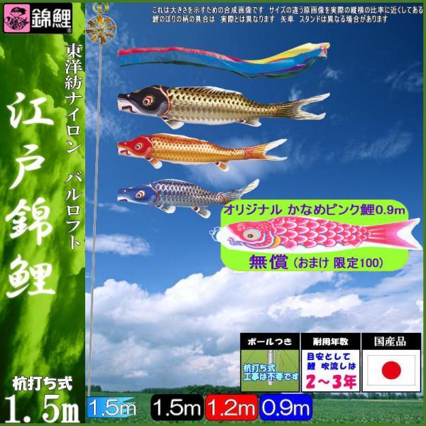 鯉のぼり 錦鯉 マイホーム 江戸錦鯉 1.5m3匹 五色吹流し 139600452