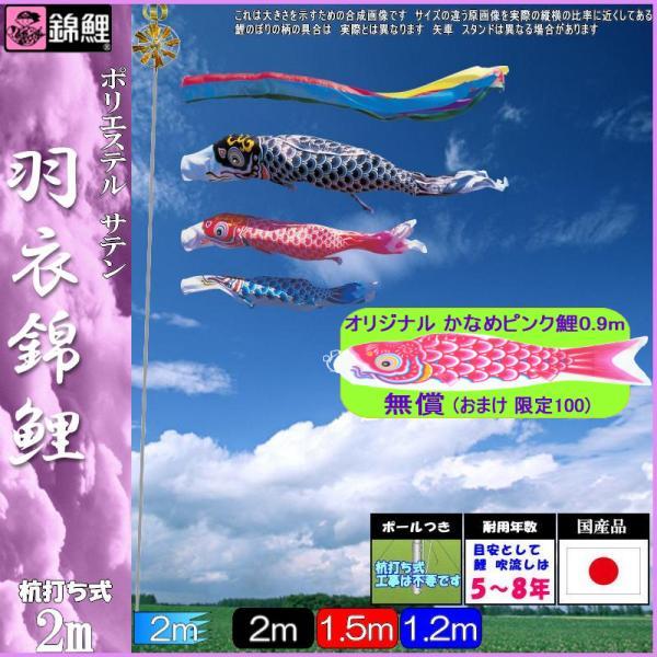 鯉のぼり 錦鯉 マイホーム 羽衣錦鯉 2m3匹 五色吹流し 139600455