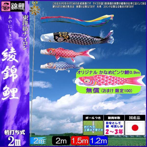 鯉のぼり 錦鯉 マイホーム 綾錦鯉 2m3匹 五色吹流し 139600463