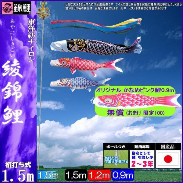 鯉のぼり 錦鯉 マイホーム 綾錦鯉 1.5m3匹 五色吹流し 139600464
