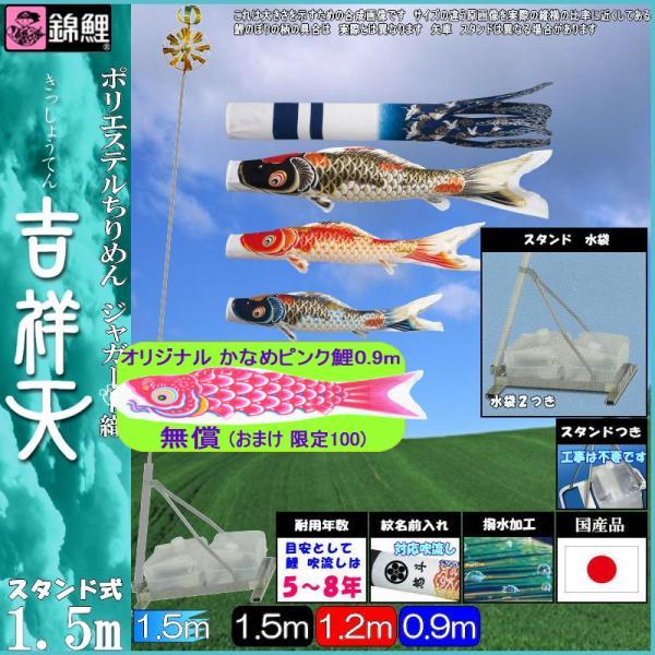 鯉のぼり 錦鯉 庭園スタンド 吉祥天 1.5m3匹 吉祥天吹流し 撥水加工 139600482