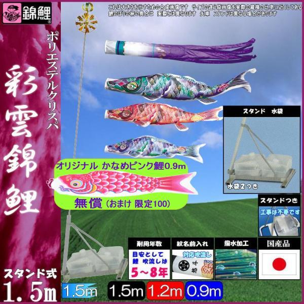 鯉のぼり 錦鯉 庭園スタンド 彩雲錦鯉 1.5m3匹 彩雲吹流し 撥水加工 139600486
