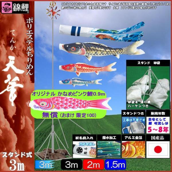 鯉のぼり 錦鯉 庭園スタンド 天華 3m3匹 天華滝のぼり吹流し 撥水加工 139600492