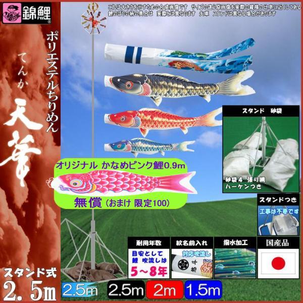 鯉のぼり 錦鯉 庭園スタンド 天華 2.5m3匹 天華滝のぼり吹流し 撥水加工 139600493