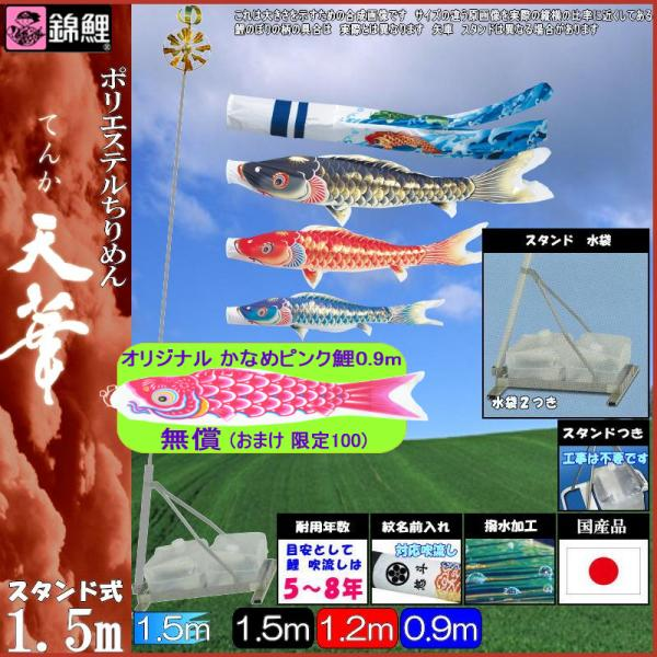 鯉のぼり 錦鯉 庭園スタンド 天華 1.5m3匹 天華滝のぼり吹流し 撥水加工 139600495