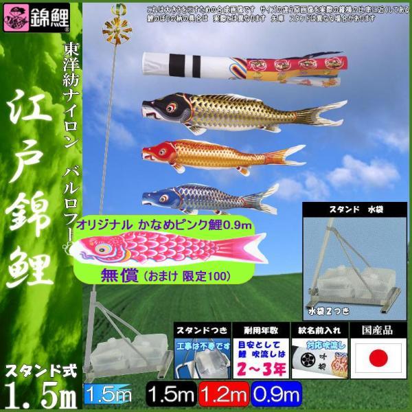 鯉のぼり 錦鯉 庭園スタンド 江戸錦鯉 1.5m3匹 瑞祥吹流し 139600499