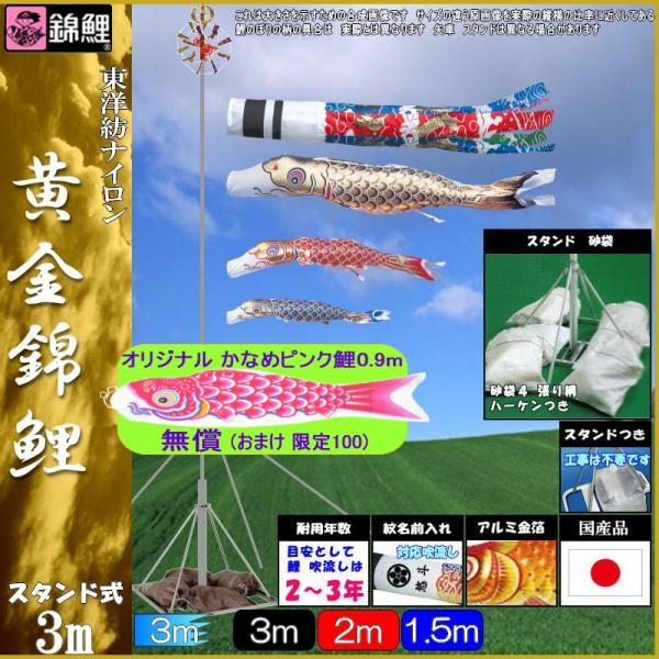 鯉のぼり 錦鯉 庭園スタンド 黄金錦鯉 3m3匹 飛龍吹流し 139600505
