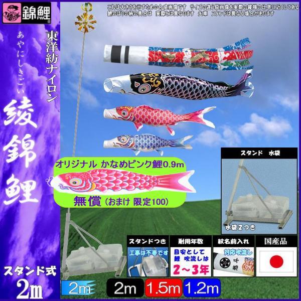 鯉のぼり 錦鯉 庭園スタンド 綾錦鯉 2m3匹 飛龍吹流し 139600510