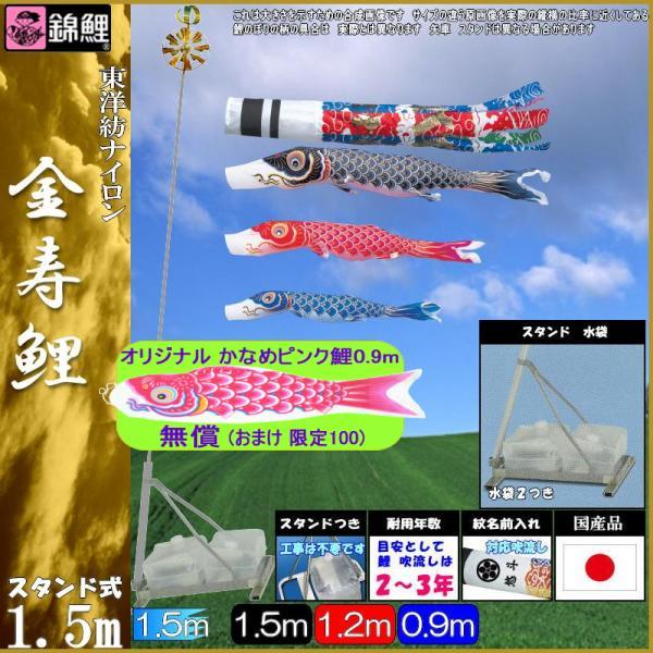 鯉のぼり 錦鯉 庭園スタンド 金寿鯉 1.5m3匹 飛龍吹流し 139600515