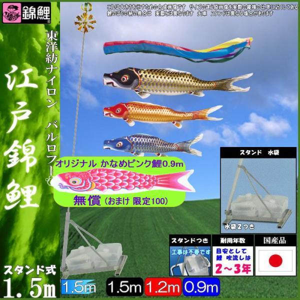 鯉のぼり 錦鯉 庭園スタンド 江戸錦鯉 1.5m3匹 五色吹流し 139600523