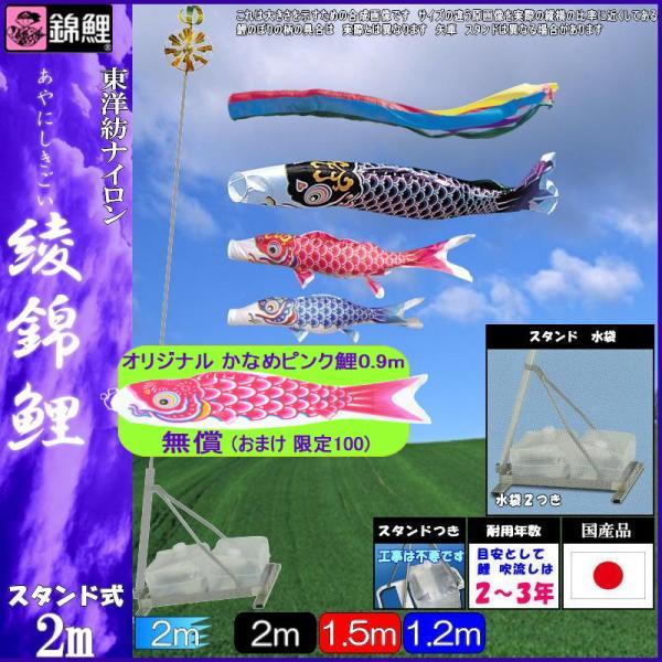 鯉のぼり 錦鯉 庭園スタンド 綾錦鯉 2m3匹 五色吹流し 139600534