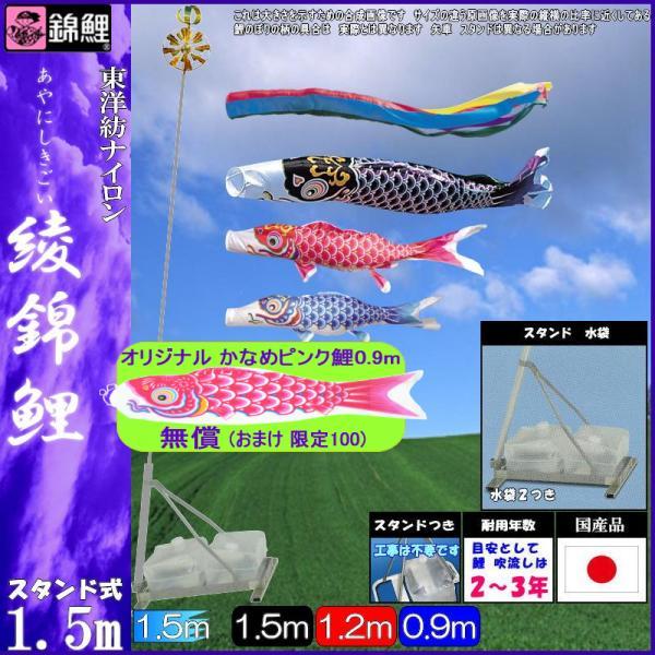 鯉のぼり 錦鯉 庭園スタンド 綾錦鯉 1.5m3匹 五色吹流し 139600535