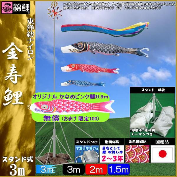 鯉のぼり 錦鯉 庭園スタンド 金寿鯉 3m3匹 五色吹流し 139600537