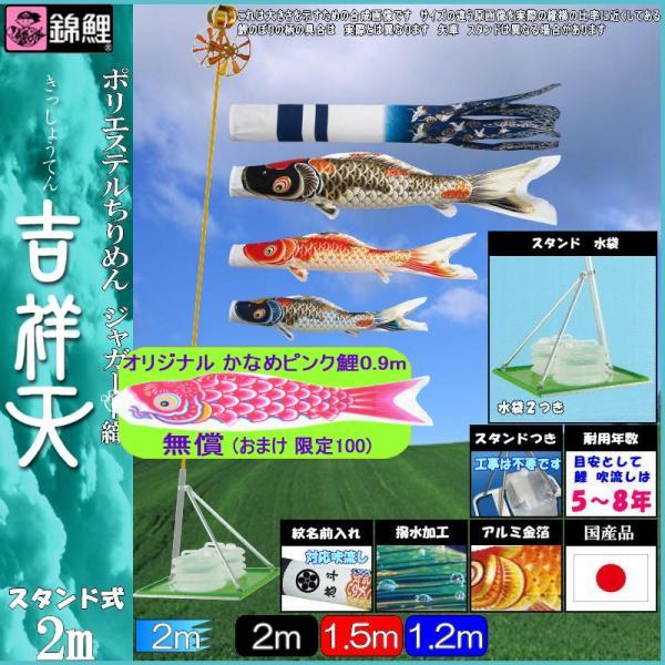 鯉のぼり 錦鯉 スタンドCタイプ 吉祥天 2m3匹 吉祥天吹流し 撥水加工 139600545