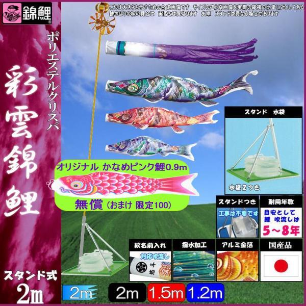 鯉のぼり 錦鯉 スタンドCタイプ 彩雲錦鯉 2m3匹 彩雲吹流し 撥水加工 139600548