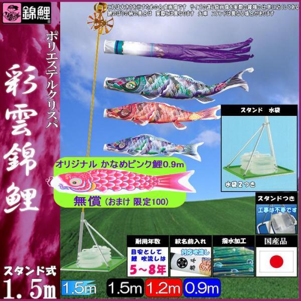 鯉のぼり 錦鯉 スタンドCタイプ 彩雲錦鯉 1.5m3匹 彩雲吹流し 撥水加工 139600549