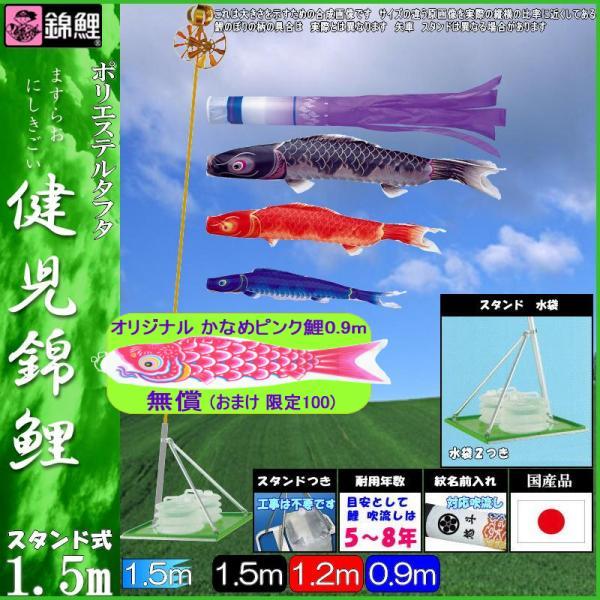鯉のぼり 錦鯉 スタンドCタイプ 健児錦鯉 1.5m3匹 瑞雲吹流し 139600551