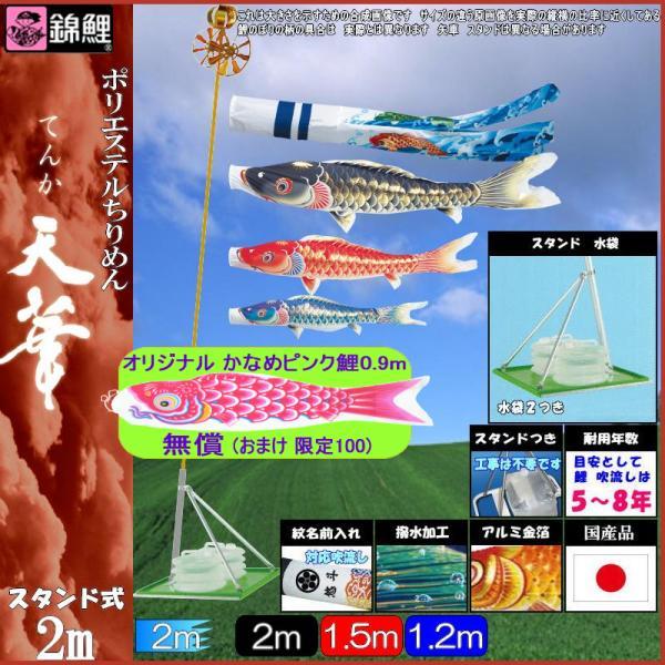 鯉のぼり 錦鯉 スタンドCタイプ 天華 2m3匹 天華滝のぼり吹流し 撥水加工 139600552