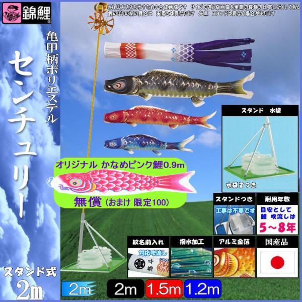 鯉のぼり 錦鯉 スタンドCタイプ センチュリー 2m3匹 センチュリー吹流し 撥水加工 139600555