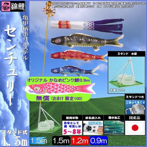 鯉のぼり 錦鯉 スタンドCタイプ センチュリー 1.5m3匹 センチュリー吹流し 撥水加工 139600556