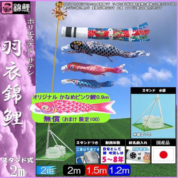 鯉のぼり 錦鯉 スタンドCタイプ 羽衣錦鯉 2m3匹 飛龍吹流し 139600560