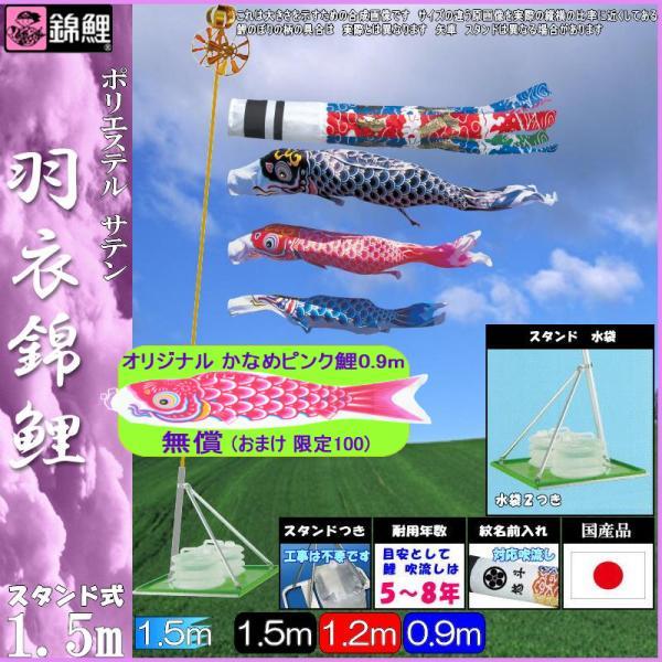 鯉のぼり 錦鯉 スタンドCタイプ 羽衣錦鯉 1.5m3匹 飛龍吹流し 139600561