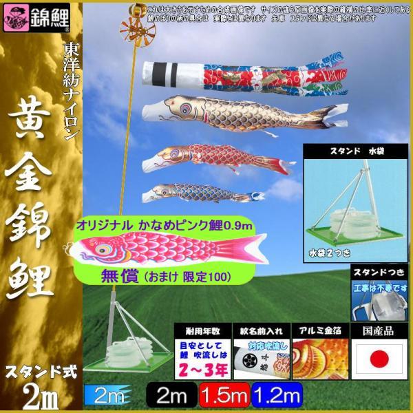 鯉のぼり 錦鯉 スタンドCタイプ 黄金錦鯉 2m3匹 飛龍吹流し 139600563