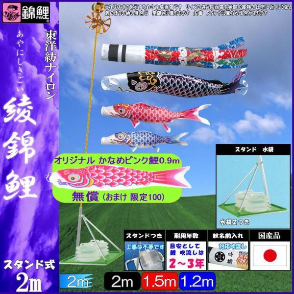 鯉のぼり 錦鯉 スタンドCタイプ 綾錦鯉 2m3匹 飛龍吹流し 139600565