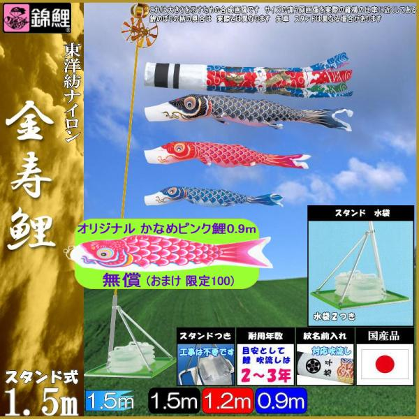 鯉のぼり 錦鯉 スタンドCタイプ 金寿鯉 1.5m3匹 飛龍吹流し 139600568