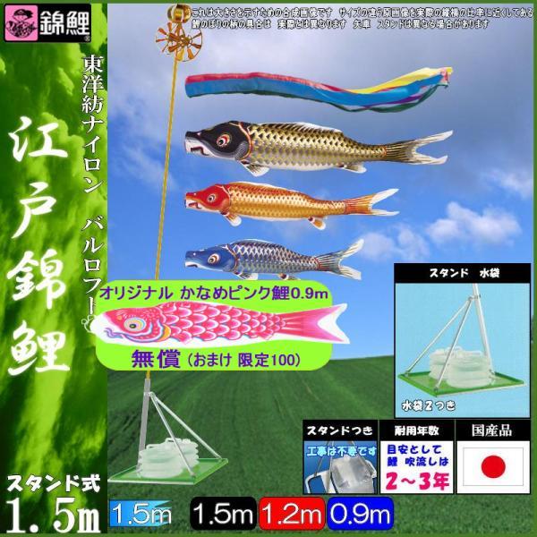 鯉のぼり 錦鯉 スタンドCタイプ 江戸錦鯉 1.5m3匹 五色吹流し 139600570