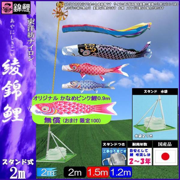 鯉のぼり 錦鯉 スタンドCタイプ 綾錦鯉 2m3匹 五色吹流し 139600577