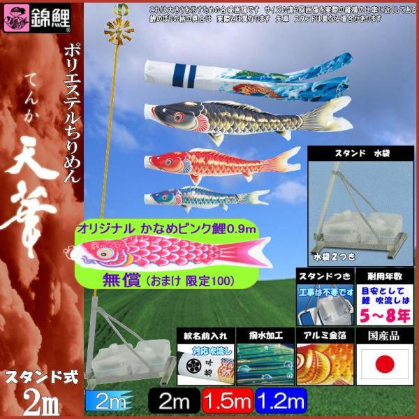 鯉のぼり 錦鯉 スタンドS型 天華 2m3匹 天華滝のぼり吹流し 撥水加工 139600589
