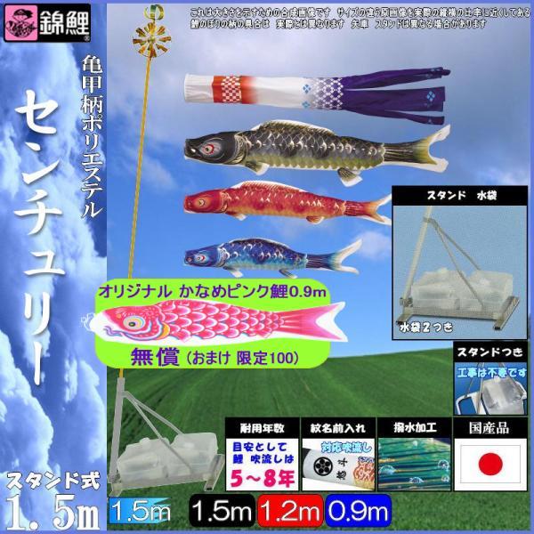 鯉のぼり 錦鯉 スタンドS型 センチュリー 1.5m3匹 センチュリー吹流し 撥水加工 139600593