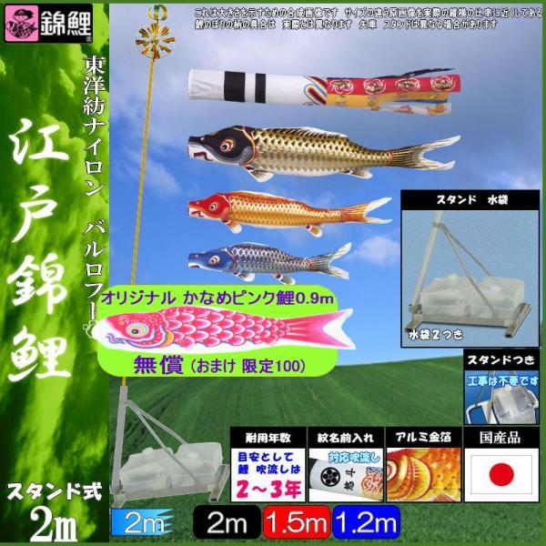 鯉のぼり 錦鯉 スタンドS型 江戸錦鯉 2m3匹 瑞祥吹流し 139600594