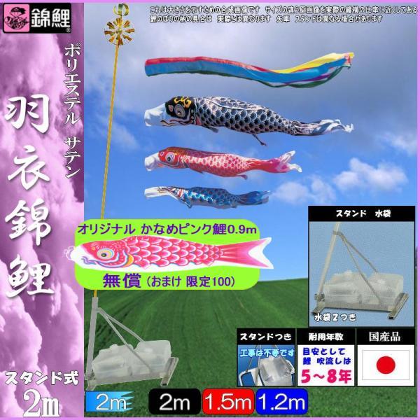 鯉のぼり 錦鯉 スタンドS型 羽衣錦鯉 2m3匹 五色吹流し 139600607