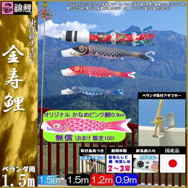 鯉のぼり 錦鯉 Aタイプホルダー付 金寿鯉 1.5m3匹 飛龍吹流し 139600626